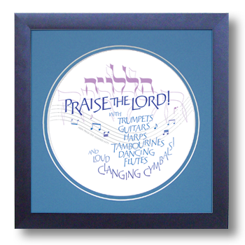 Psalm 150 (violet), Hallelujah, Calligraphy Art Plaques, Inspirational Gifts