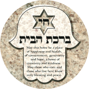 Jewish Home Blessing, Birkat Habayit, Chai, Hamsa, Calligraphy Art Plaques