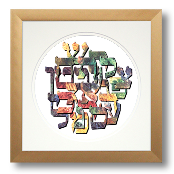 Hebrew alef bait calligraphy art plaques inspirational Hebrew calligraphy art