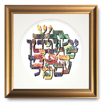 Hebrew, Alef-Bait, Calligraphy Art Plaques, Inspirational Gifts