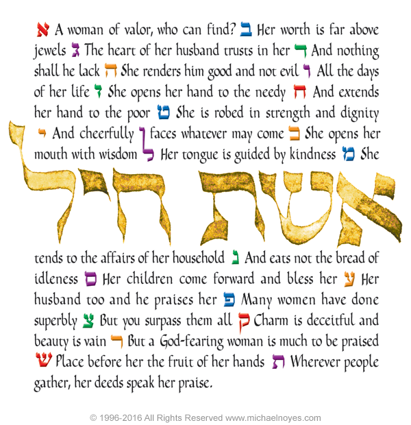 Woman of Valor (gold), Eshet Chayil, Proverbs 31, Calligraphy Art ...